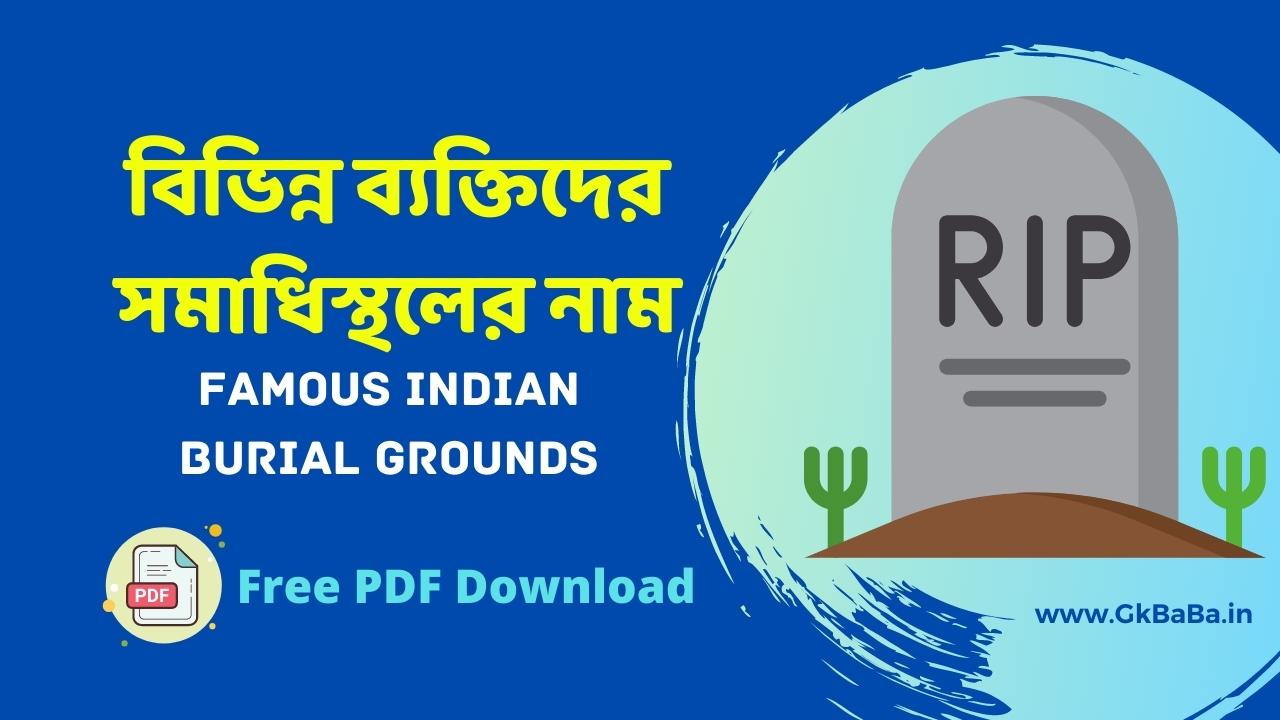 ভারতের-বিখ্যাত-ব্যাক্তিদের-সমাধিস্থল-তালিকা-PDF-Famous-Indian-Burial-Grounds-In-Bengali-PDF
