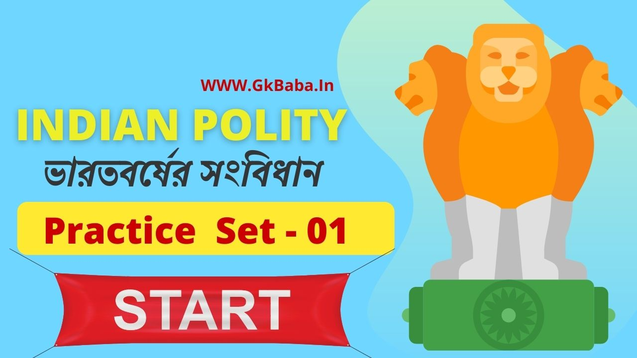 Indian Polity Mcq Online Test