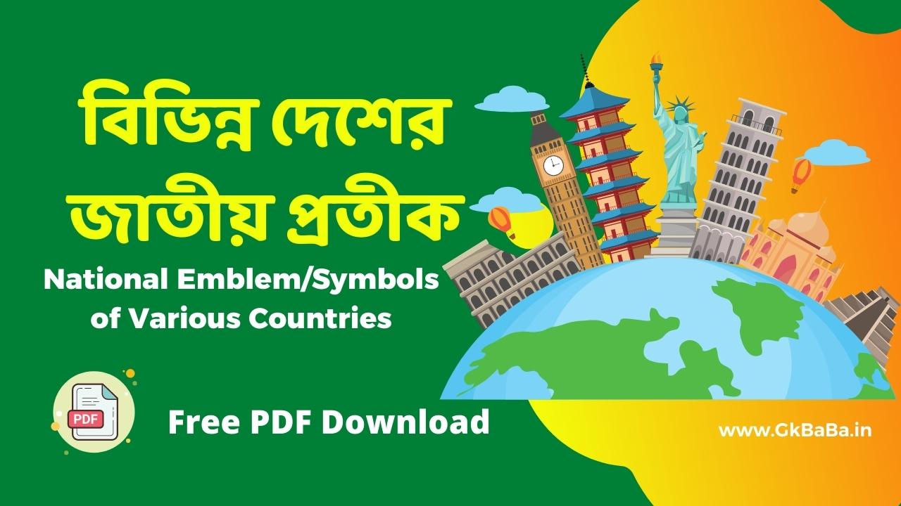 National Emblem Various Countries