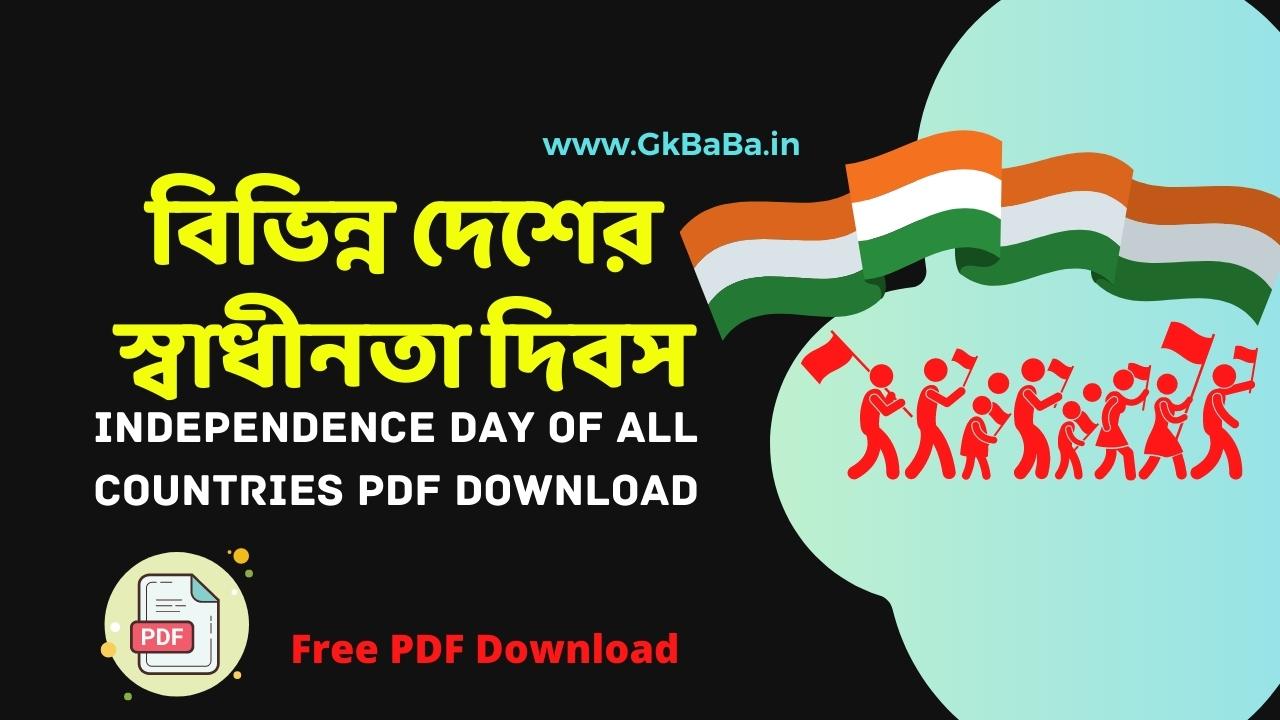 বিভিন্ন দেশের স্বাধীনতা দিবস তালিকা- Independence day of different country PDF In Bengali
