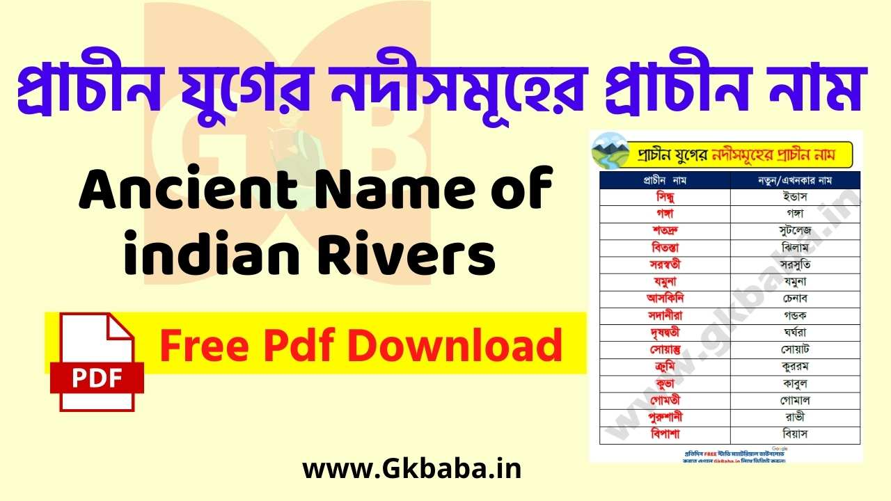 Ancient Name of Indian Rivers